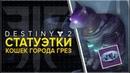 Destiny 2 Отвергнутые Все статуэтки кошек Города Грез