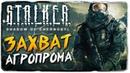 ЗАЧИСТКА НИИ АГРОПРОМ ● S.T.A.L.K.E.R.: Тень Чернобыля 3