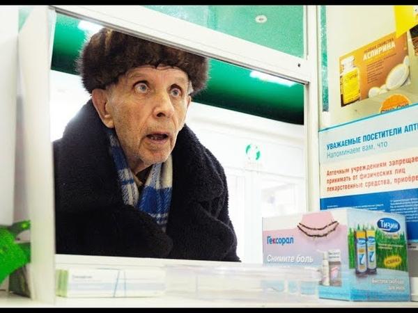 В аптеке, как в цирке Скучно не бывает))