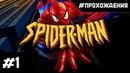 Прохождение Spider-Man 2000 (PS1). Часть 1 | Безумие в Банке и Скорпион