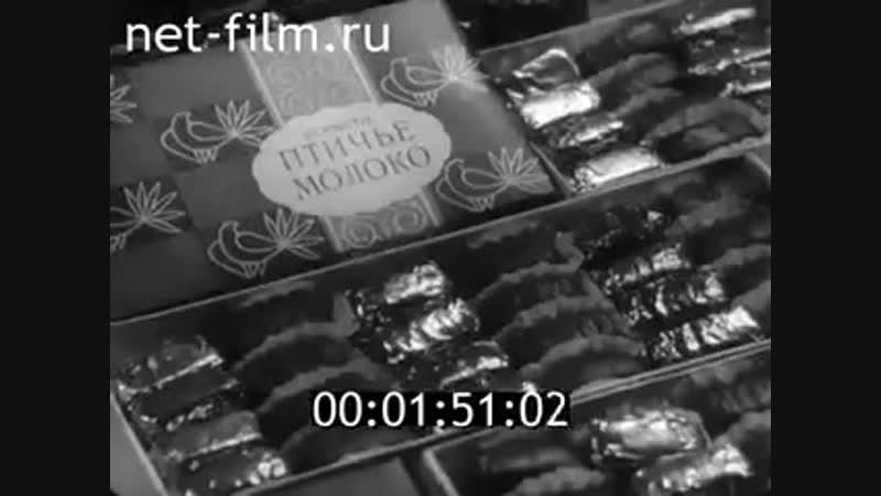 Сладкий цех новогодний выпуск киножурнала Советский Урал № 1 1972