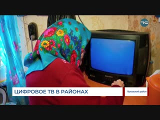 """Телеканал """"Тюменское время"""" о спутниковом и цифровом ТВ в районах"""