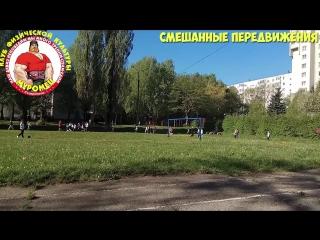 СМЕШАННЫЕ ПЕРЕДВИЖЕНИЯ.mp4