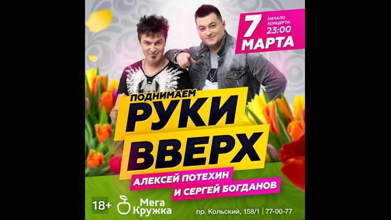 Праздничный концерт ПОДНИМАЕМ РУКИ ВВЕРХАлексей Потехин в МегаКружка г.Мурманск 7 МАРТА начало в 23,00 прямая трансляция