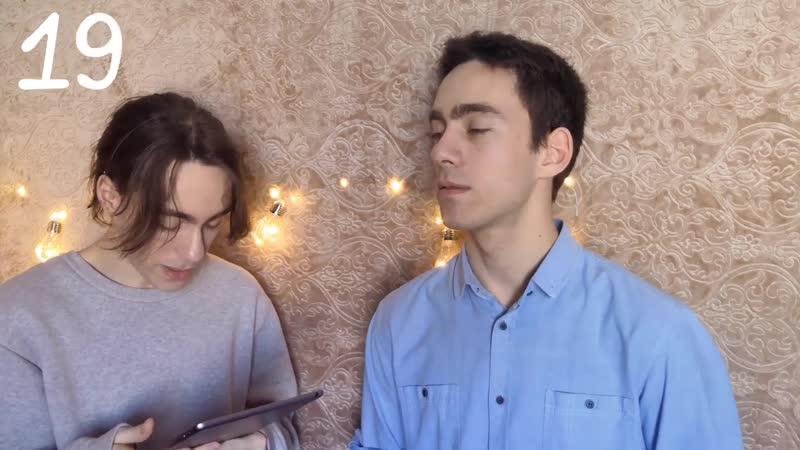 Знакомьтесь мой близнец 60 вопросов моему брату Двойник Ниллоу
