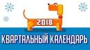 Квартальный календарь. 2018. квартальный календарь corel 2018