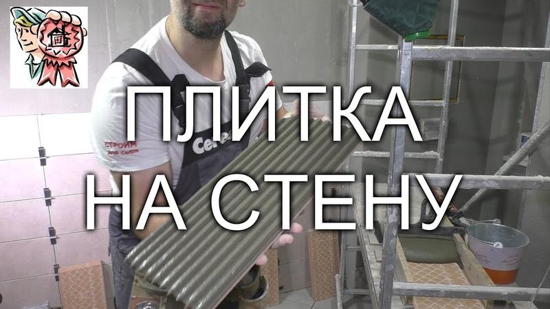 Керамическая плитка Cersanit Nautilus на стену СТРОИМ ДЛЯ СЕБЯ