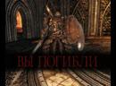 Dark Souls II _ Pursuer / Преследователь