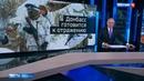 Донбасс готовится к отражению наступления ВСУ