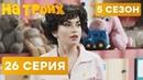 На троих 5 СЕЗОН 26 серия НОВИНКА ЮМОР ICTV