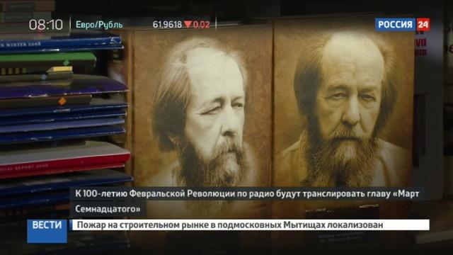 Новости на Россия 24 • Радио России будет транслировать Красное колесо Солженицына в исполнении автора