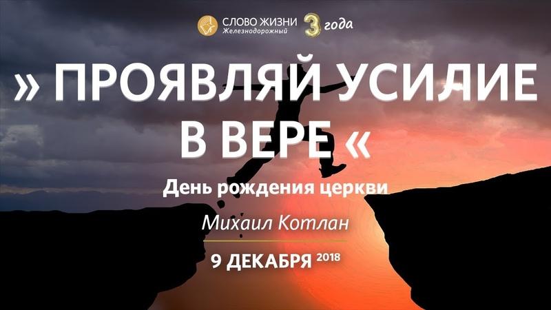 Церковь Слово жизни, Железнодорожный. Воскресное богослужение, Михаил Котлан 09.12.2018