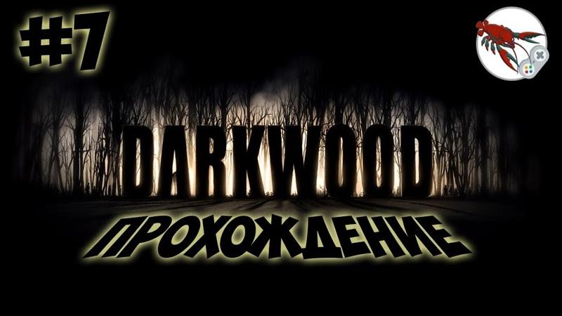 Darkwood 7 - Петрик: Ракетостроитель