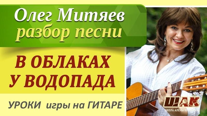 Красивая песня под гитару В облаках у водопада - О. Митяева. Как играть на гитаре