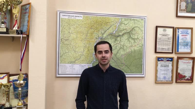 Червяков Максим Юрьевич (Саратов)