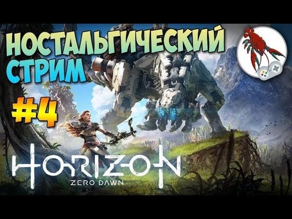 (4) Horizon Zero Dawn - Лечим машины от заразы!