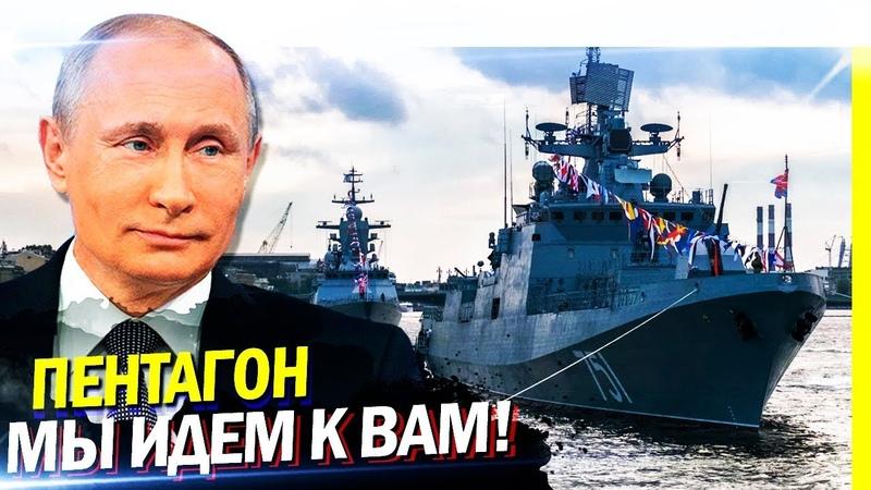 Путин показал Русскую мощь всему миру.США такого не ожидали!