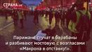 Парижане стучат в барабаны и разбивают мостовую с возгласами «Макрона в отставку!» | Страна