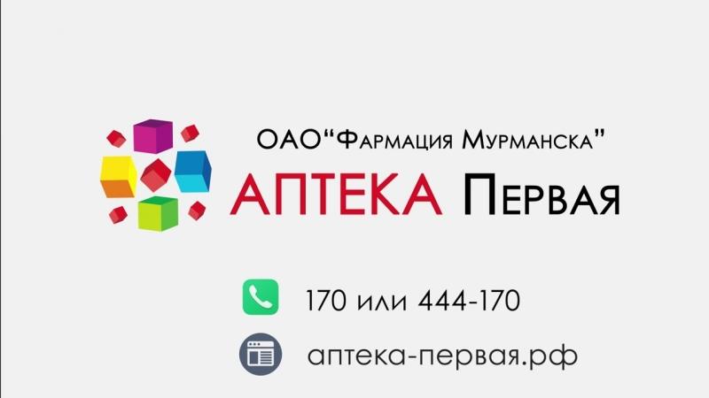 ОАО Фармация Мурманска (АПТЕКА Первая) - качество информативность доступность