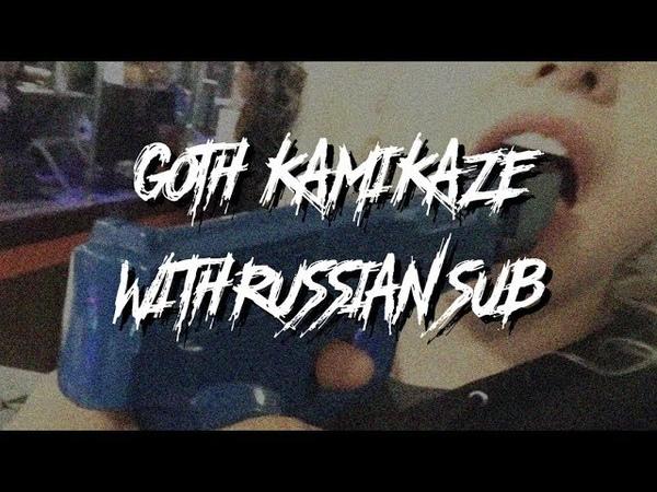 GOTH - KAMIKAZE (Prod. Sudzy)/ПЕРЕВОД/WITH RUSSIAN SUB