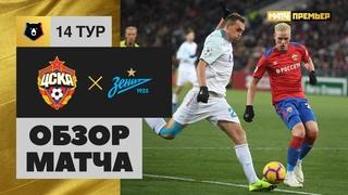 ЦСКА - Зенит - 2:0. Обзор матча, Российская Премьер-Лига, 14 тур 11.11.2018