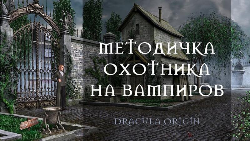 МЕТОДИЧКА ОХОТНИКА НА ВАМПИРОВ ★ DRACULA ORIGIN ► 1