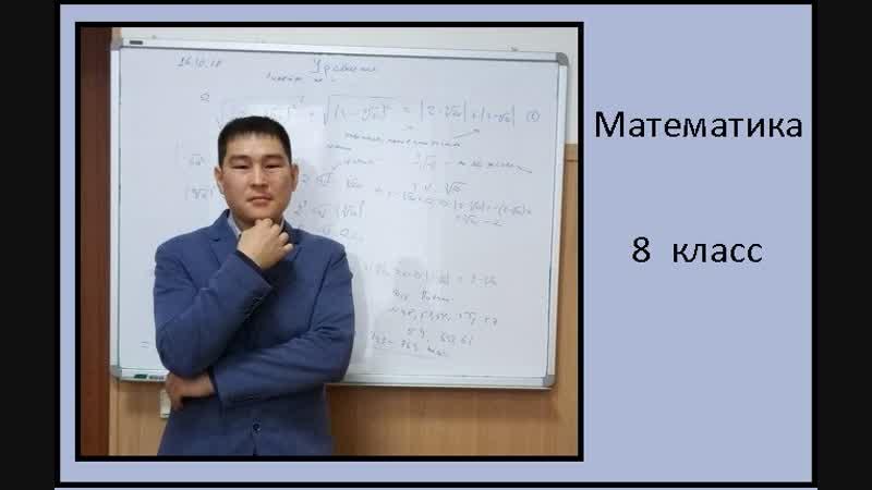 15_01_19 8 кл. математика, модуль и его свойства