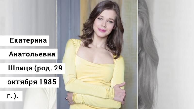 Екатерина Шпица ее личная жизнь