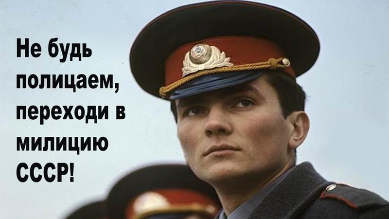 Гражданин СССР и ДПС ГИБДД без доверенности Москва ПЕРЕЗАЛИВ