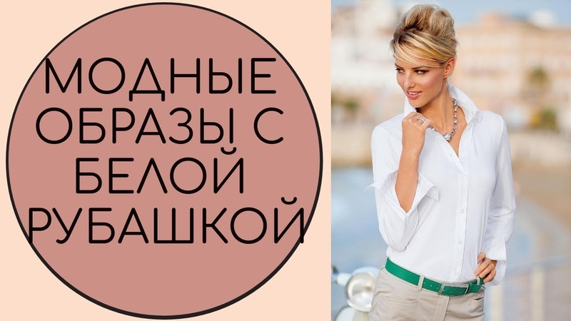 Ультра модные образы с обычной белой рубашкой 2019