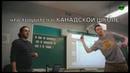 Мой сын заснял что творится в КАНАДСКОЙ ШКОЛЕ Съёмка на уроках в канадской школе блогер бн