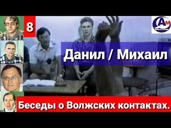 Данил/Михаил. Беседа о Волжских контактах.
