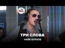 Найк Борзов - Три Слова LIVE Авторадио