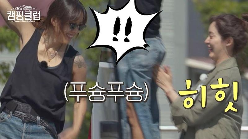 ♨뒤를 보이지 마♨ 효리(Lee Hyo lee) 공격하는 진(Lee jin)&유리(Sung Yu ri)! (히힛 재밌엉♡) 캠핑클럽(Camping club) 1회