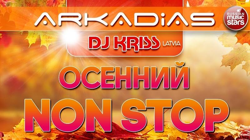 ARKADIAS DJ KRISS LATVIA ✬ ОСЕННИЙ NON STOP ХИТОВ ✬ SUPER DANCE MEGAMIX 2018