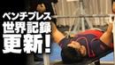 【SBDアスリート】鈴木 佑輔 アジアクラシックベンチプレス選手権!