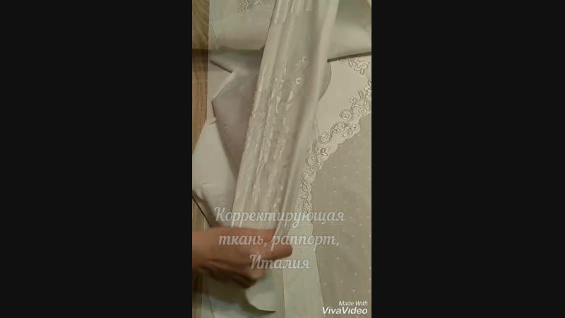 Ткань для коррекции белая, раппорт