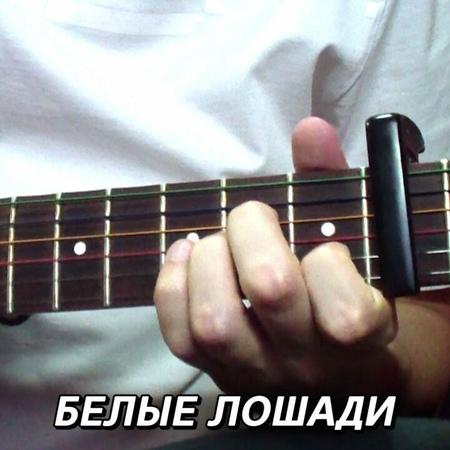 Kaminari Guitar on Instagram @mikanewton Белые лошади Музыка из сериала Кадетство Кавер на гитаре Табы по ссылке в профиле А вы играете на