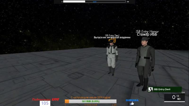 Gmod StarWarsRP--Возвращение ИББ Лт.Фрост