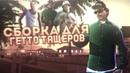 СБОРКА ДЛЯ ГЕТТО ТАЩЕРОВ GTA SAN-ANDREAS!