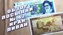 распаковка и обзор посылки с банкнотами №42 ИРАН И ЛИВАН