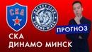 СКА - Динамо Минск Прогноз