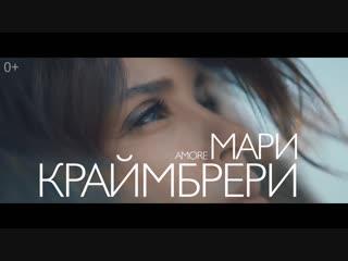 Мари Краймбрери в Красноярске!