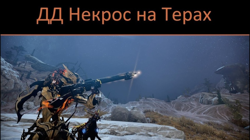 Некрос ДД на Терах - ГЕЙМПЛЕЙ [Warframe] Nerkos DD - Gameplay