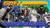 Слёт электротранспорта Открытие сезона 18 мая