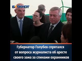 Губернатор Голубев спрятался от вопроса журналиста об аресте своего зама за спинами охранников