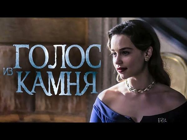 Голос из камня 2017 год ( триллер, драма )