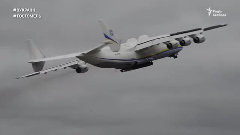 «Мрія» – найбільший транспортний літак у світі. І цей літак – український!