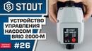 Мини-обзор: устройство управления насосом BRIO-2000M