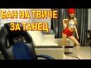 Nikka_Mikka Дали Бан На Twitch За ТАКОЙ Танец
